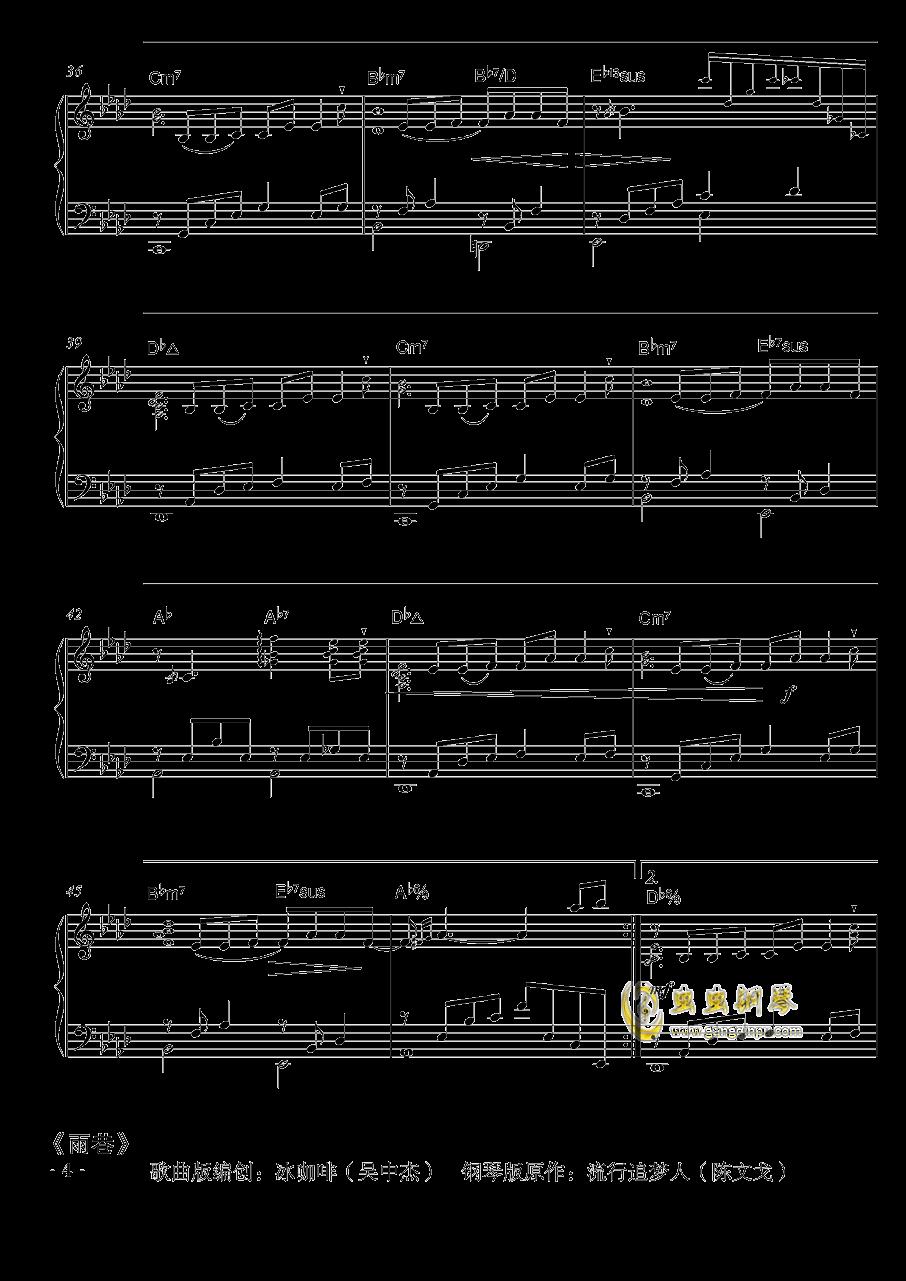 雨巷钢琴谱 第4页