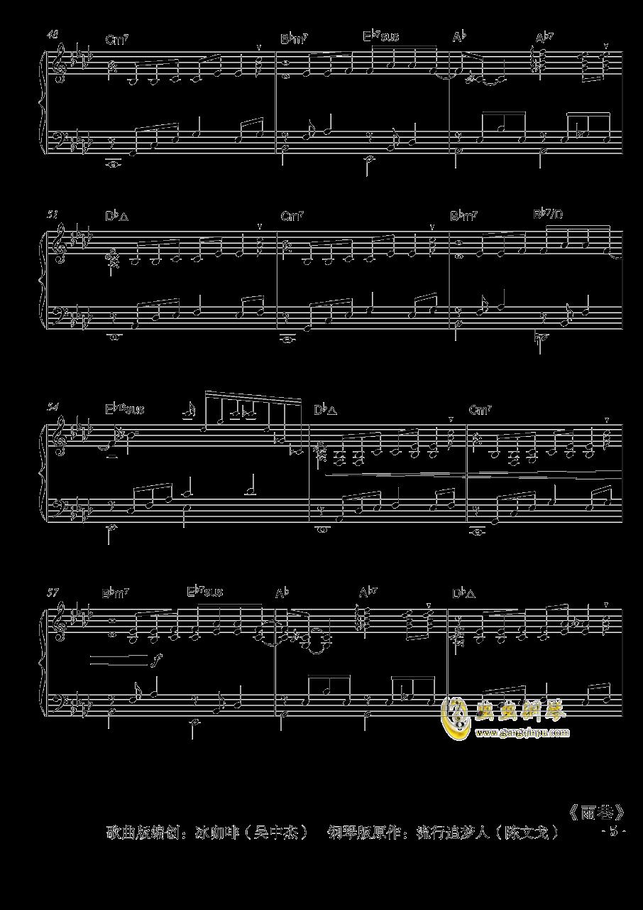 雨巷钢琴谱 第5页