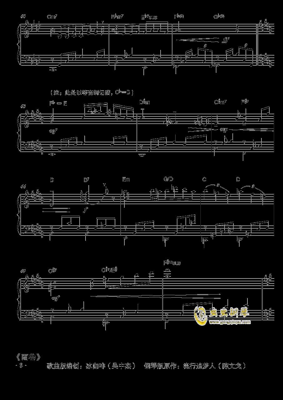 雨巷钢琴谱 第6页