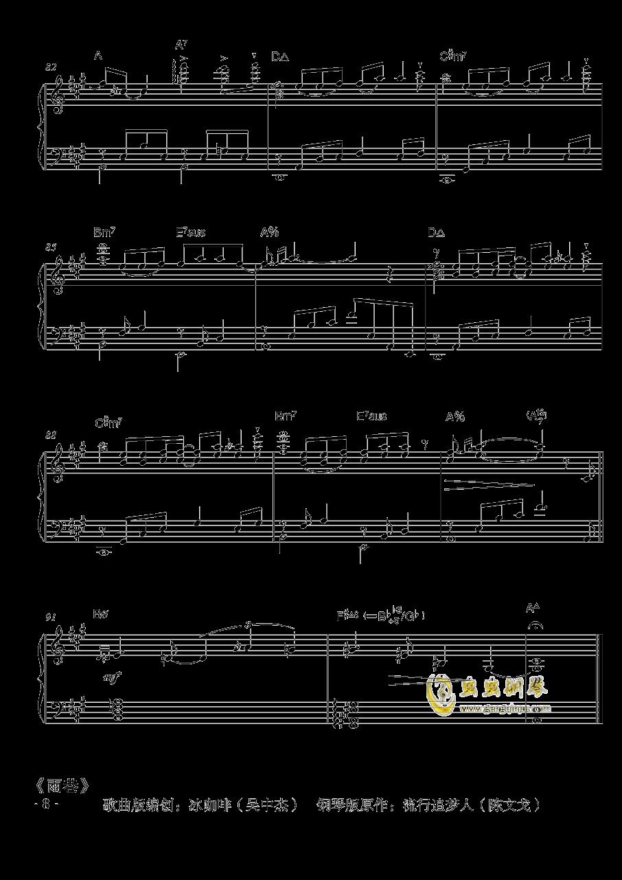 雨巷钢琴谱 第8页