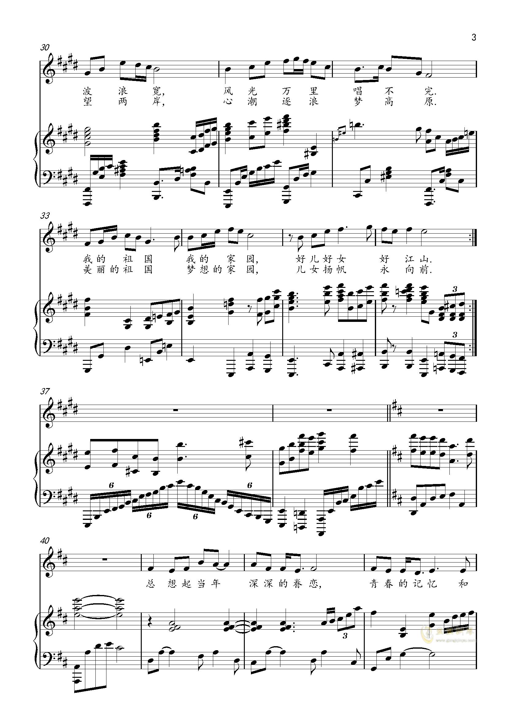 好儿好女好江山钢琴谱 第3页