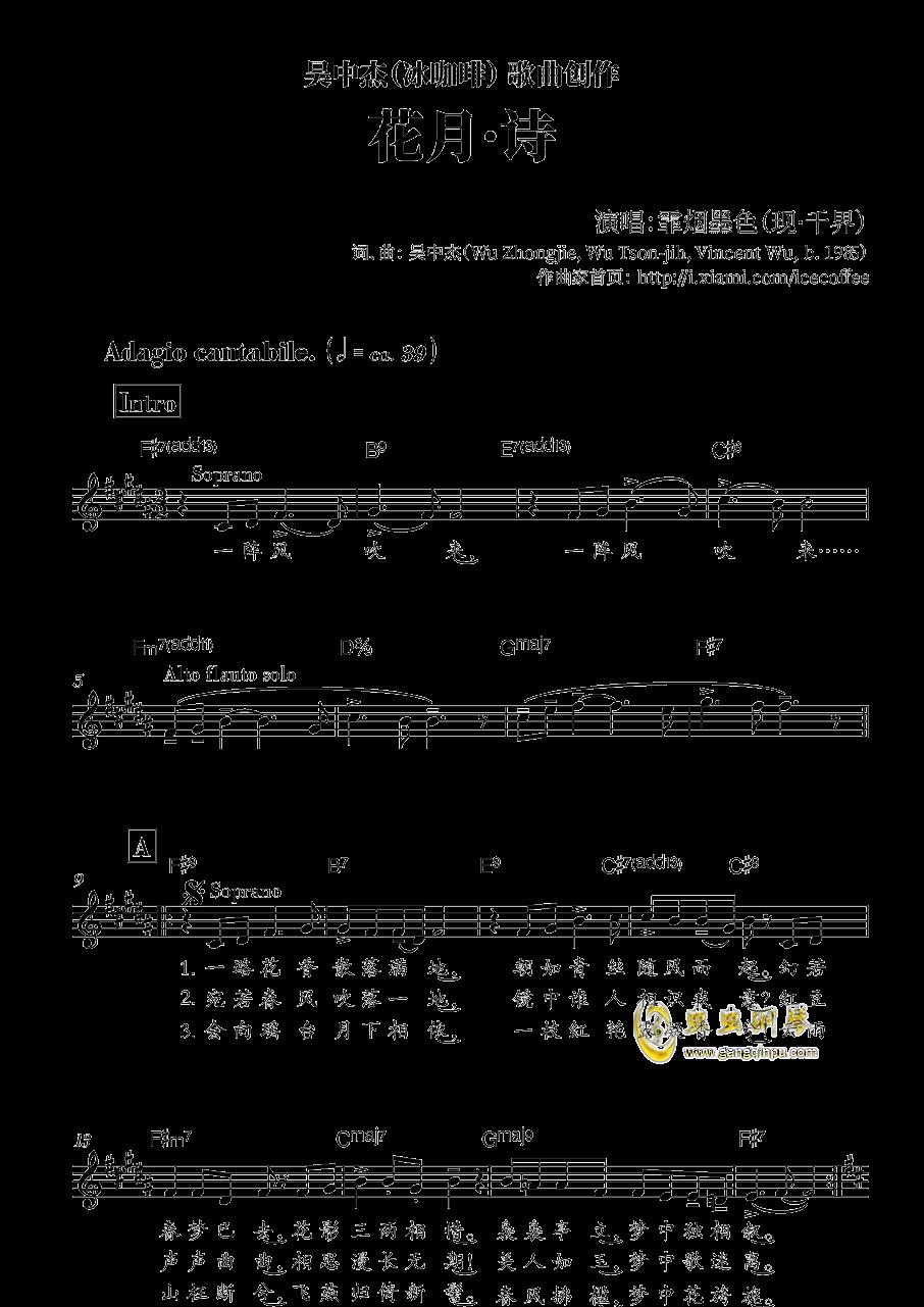 花影月下-钢琴谱 第1页