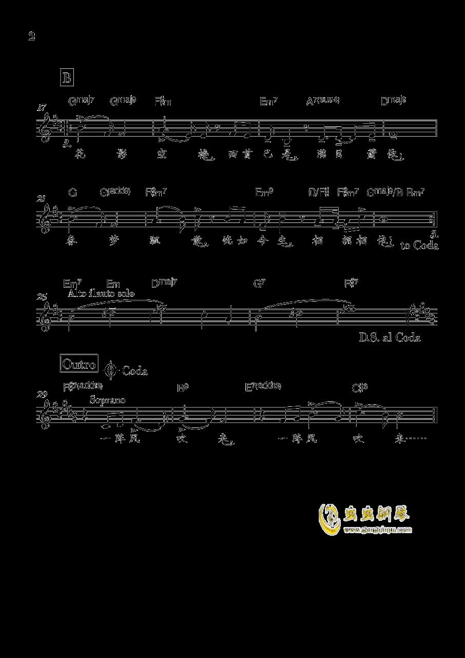 花影月下-钢琴谱 第2页