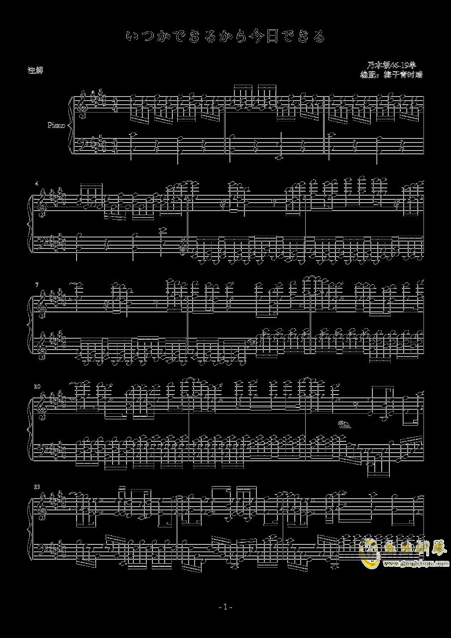 いつかできるから今日できる钢琴谱 第1页