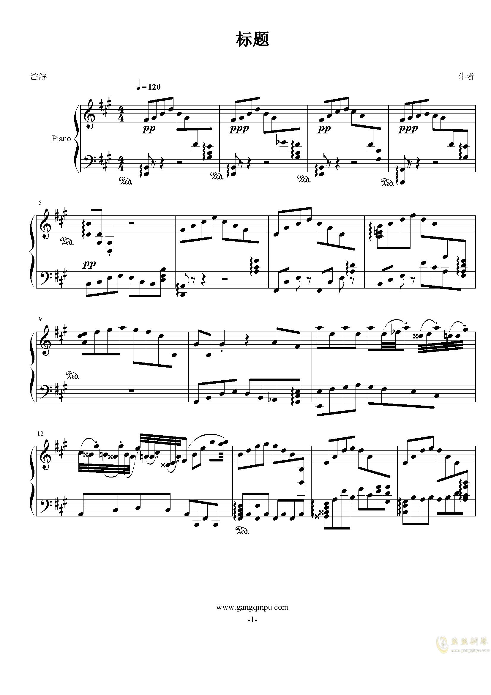 墟里钢琴谱 第1页
