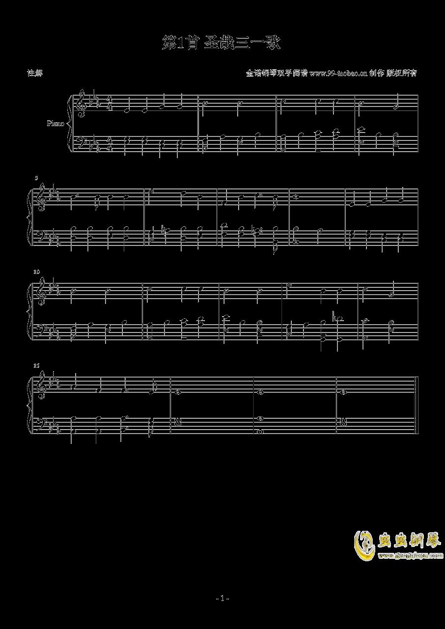 圣哉三一歌钢琴谱 第1页
