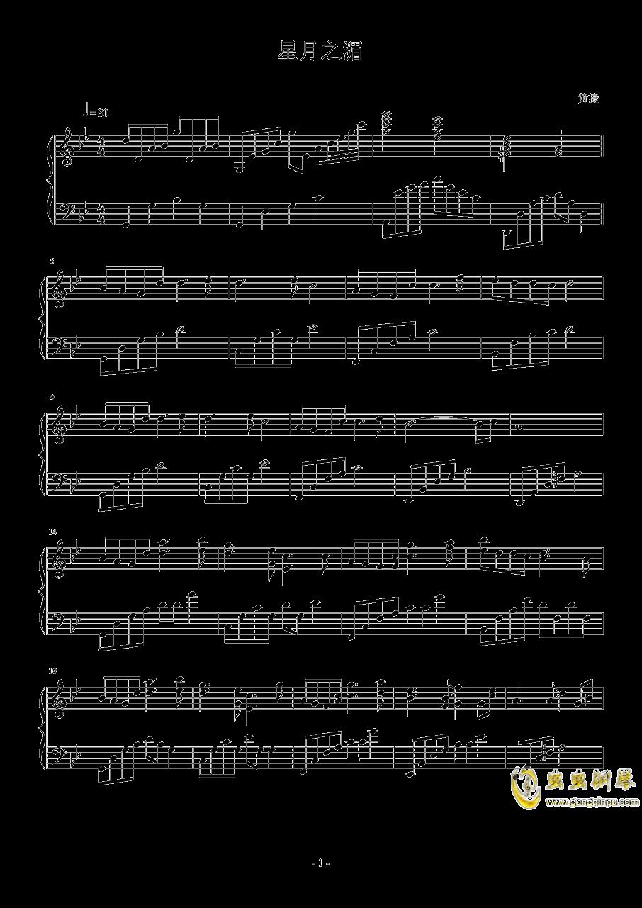 星月之湄钢琴谱 第1页