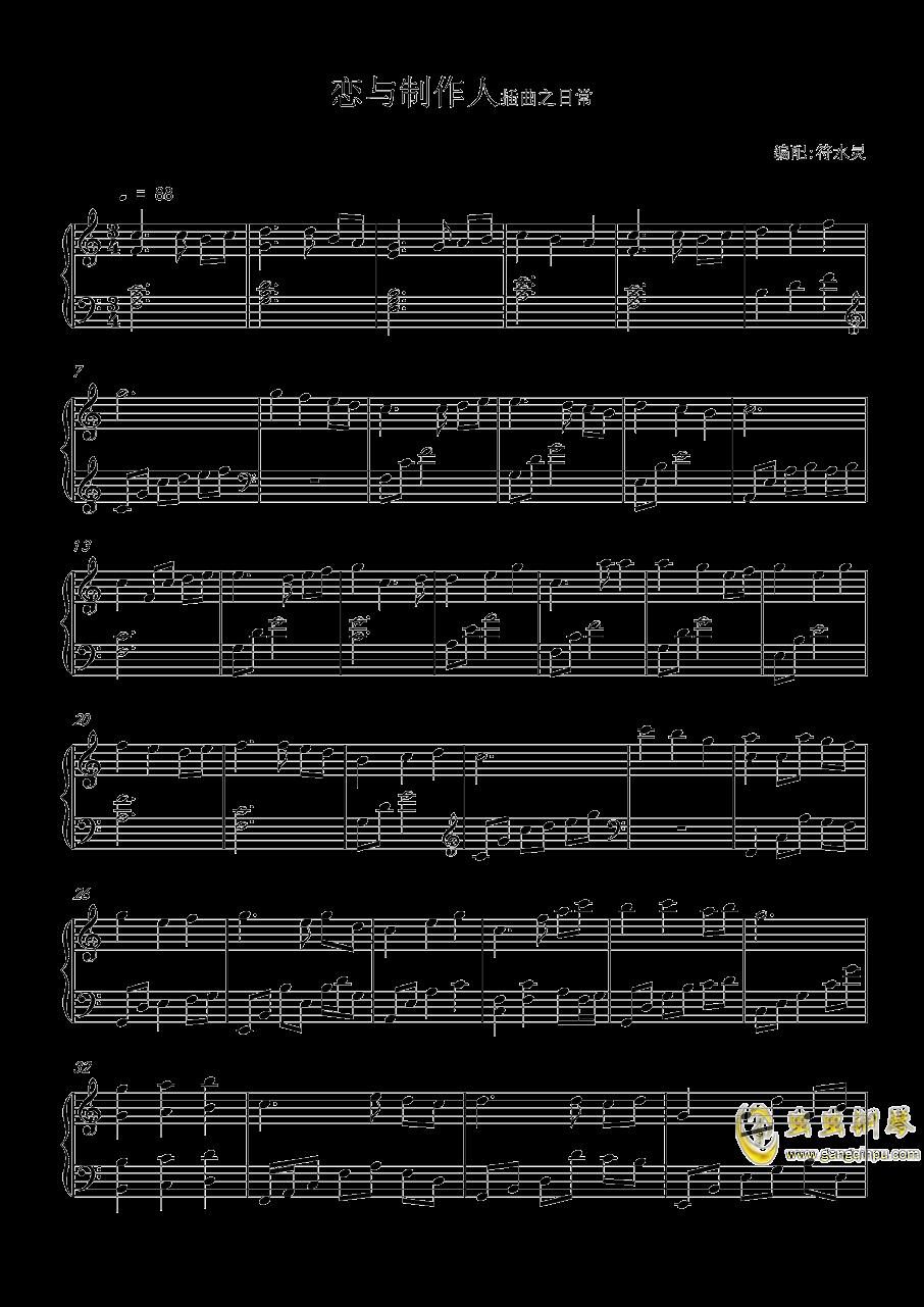 恋与制作人日常钢琴谱 第1页