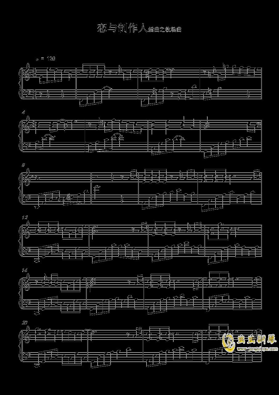 恋与制作人收场曲钢琴谱 第1页