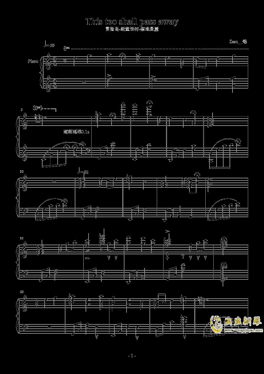 悬崖禁地钢琴谱 第1页