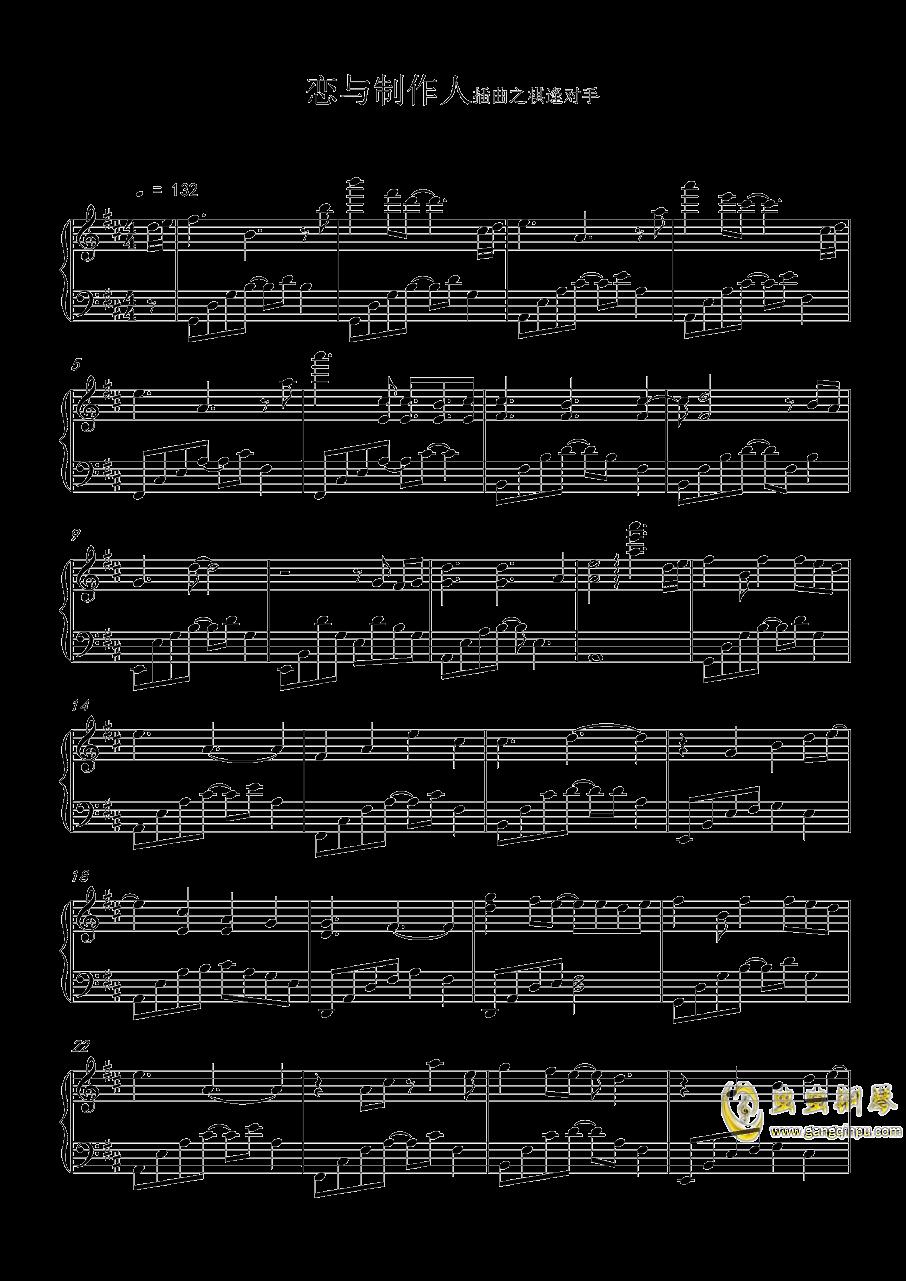 恋与制作人插曲棋逢对手钢琴谱 第1页