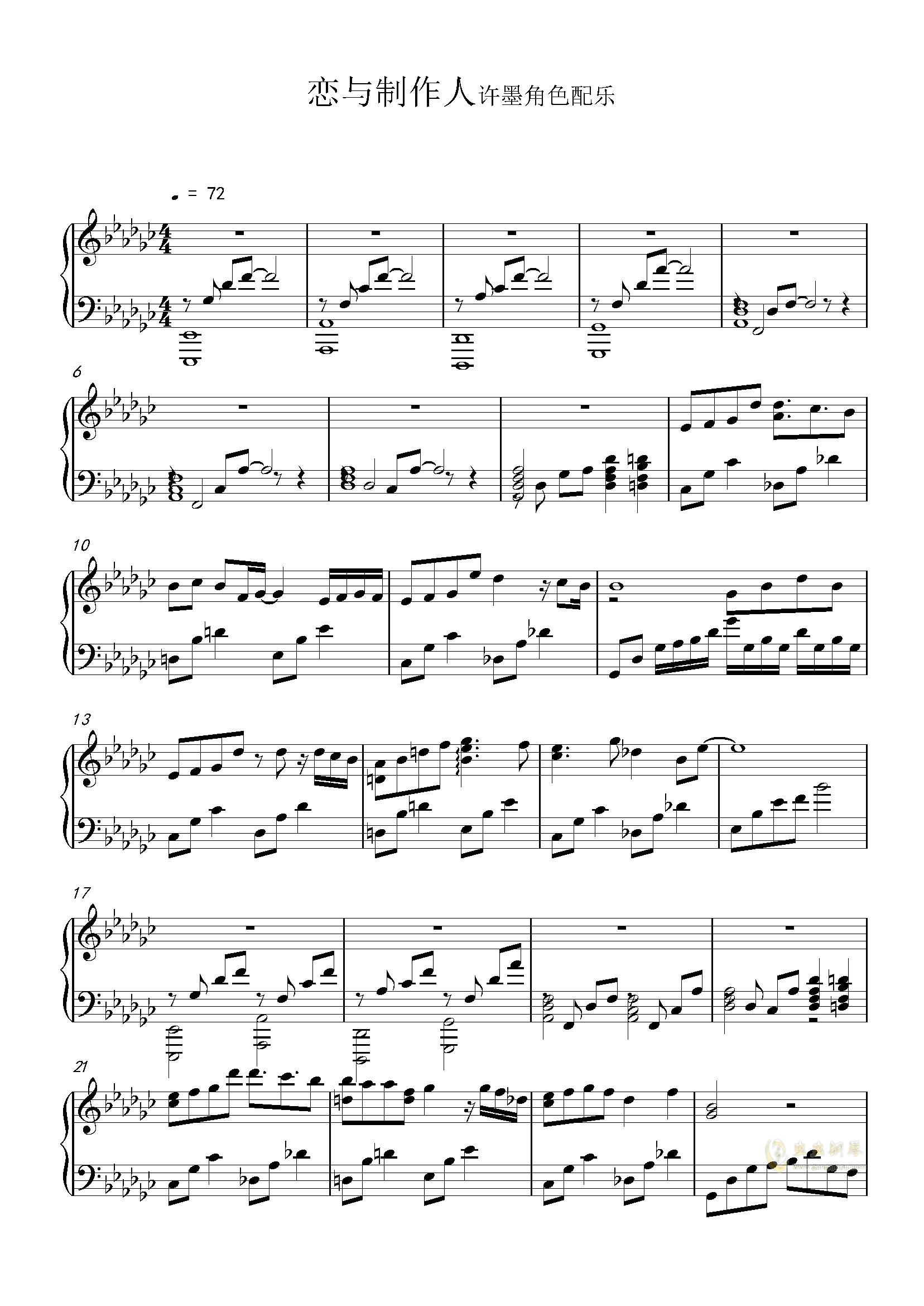恋与制作人许墨人物配乐钢琴谱 第1页