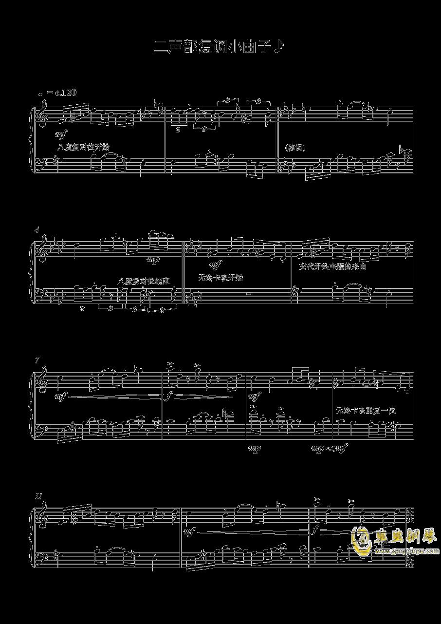 二声部复调小曲子w钢琴谱 第1页