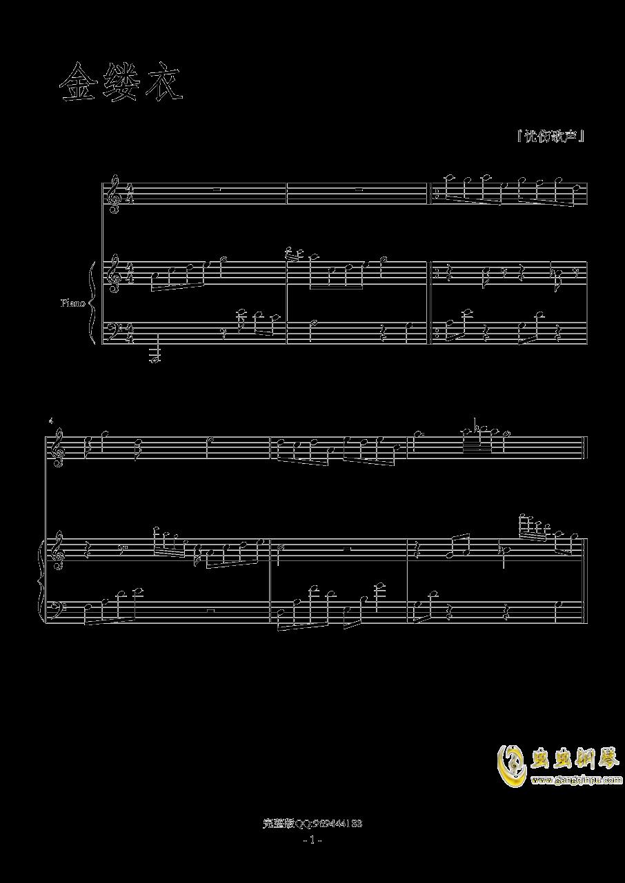 金缕衣钢琴谱 第1页