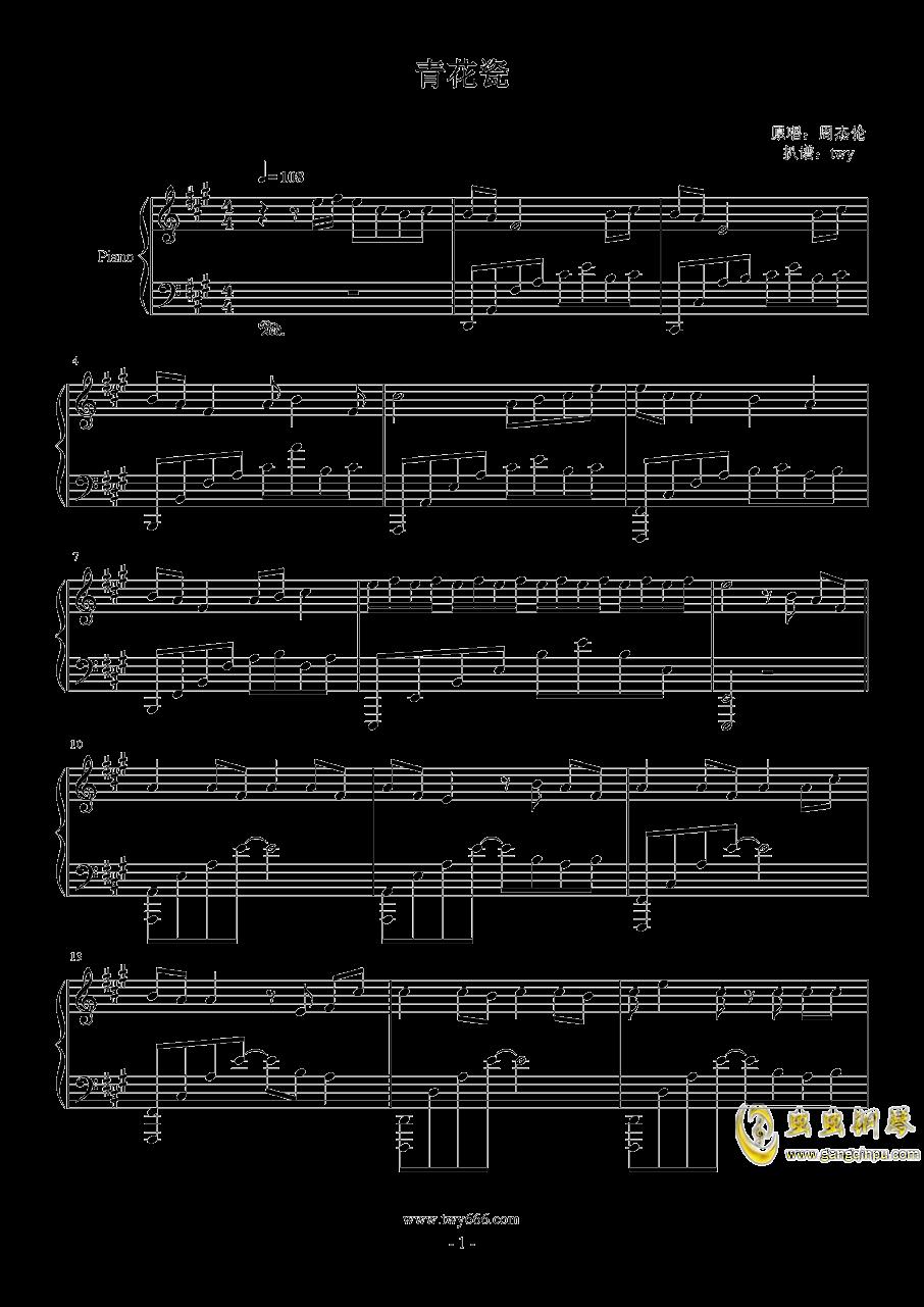 青花瓷钢琴谱 第1页