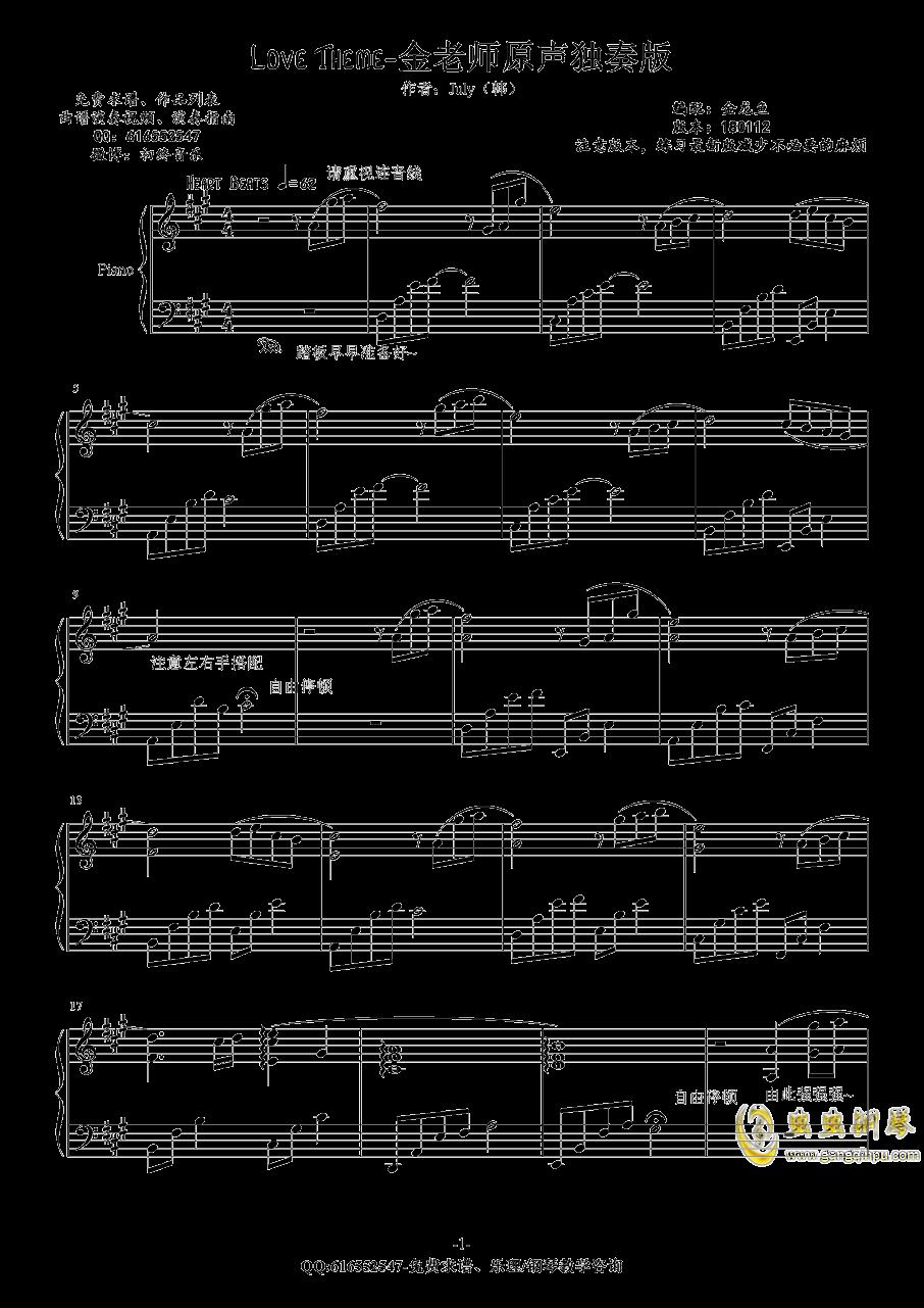 Love Theme钢琴谱 第1页