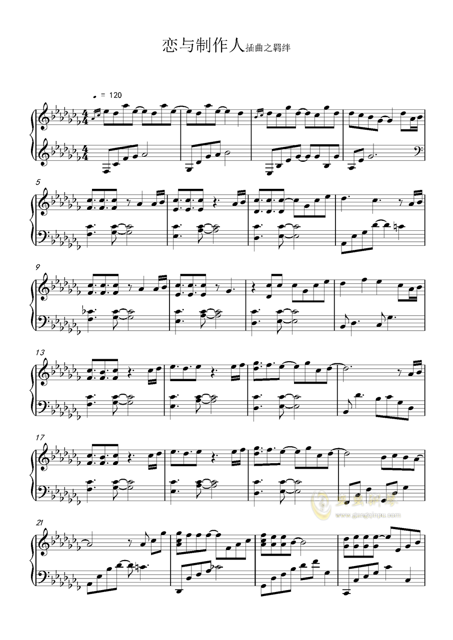 恋与制作人插曲羁绊钢琴谱 第1页