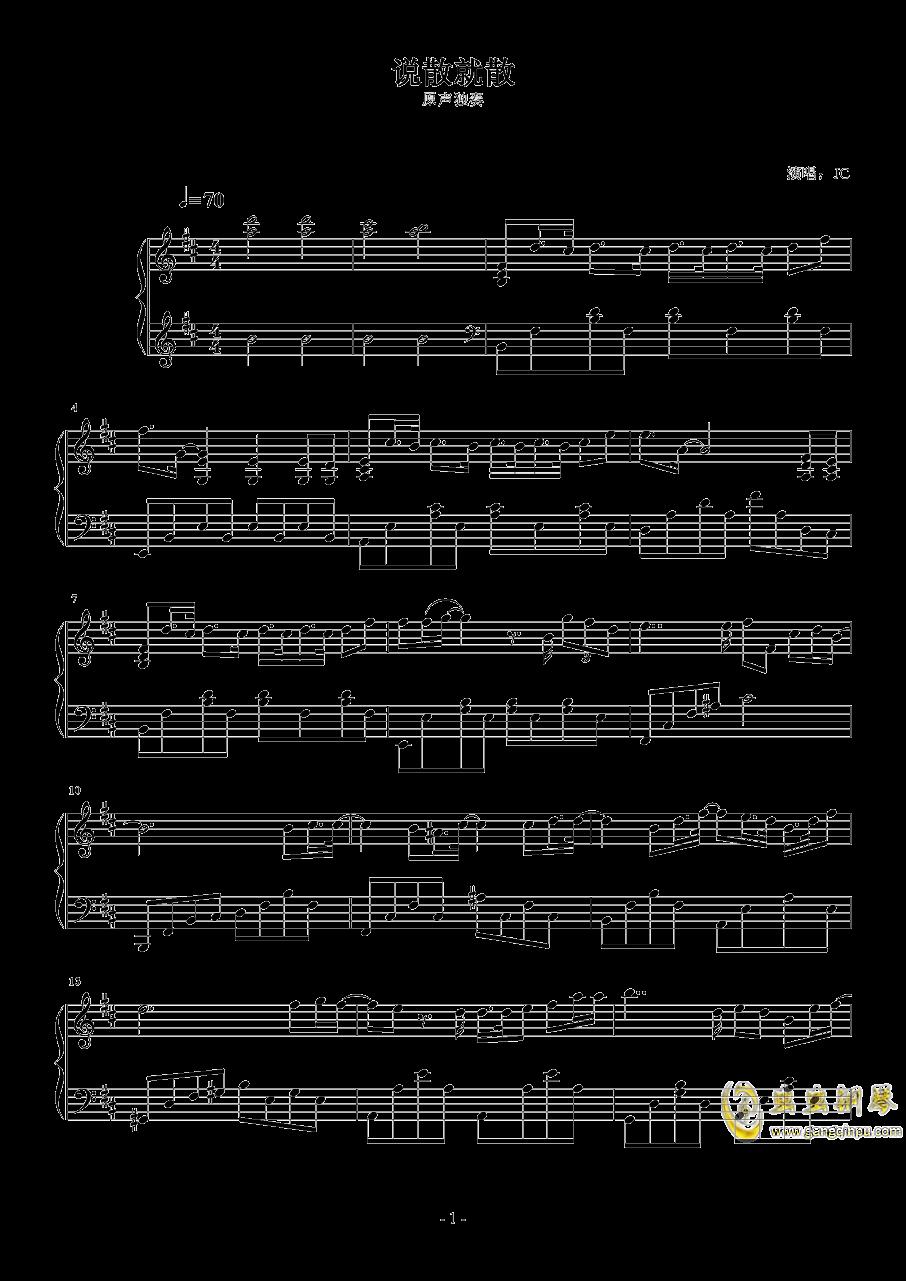 说散就散钢琴谱 第1页