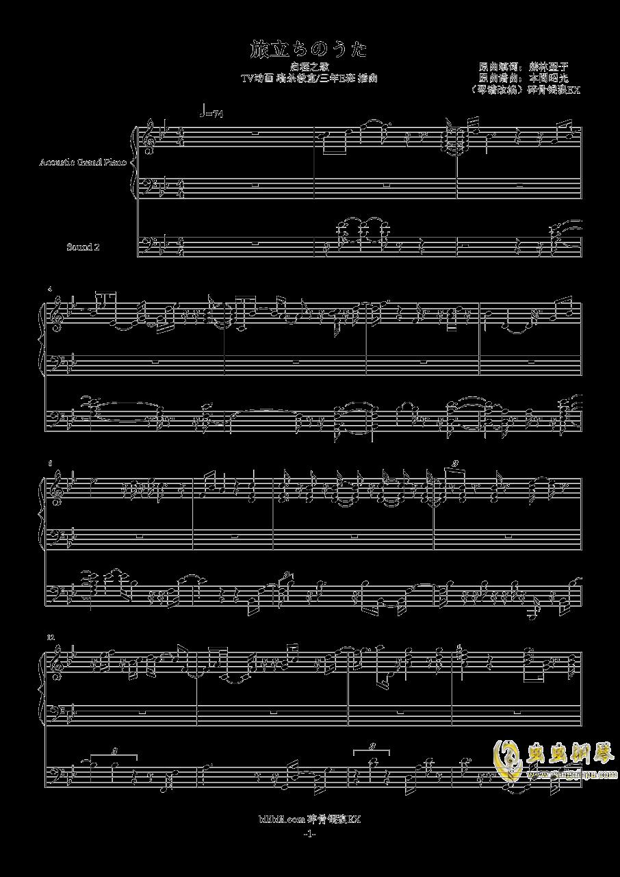 启程之歌钢琴谱 第1页