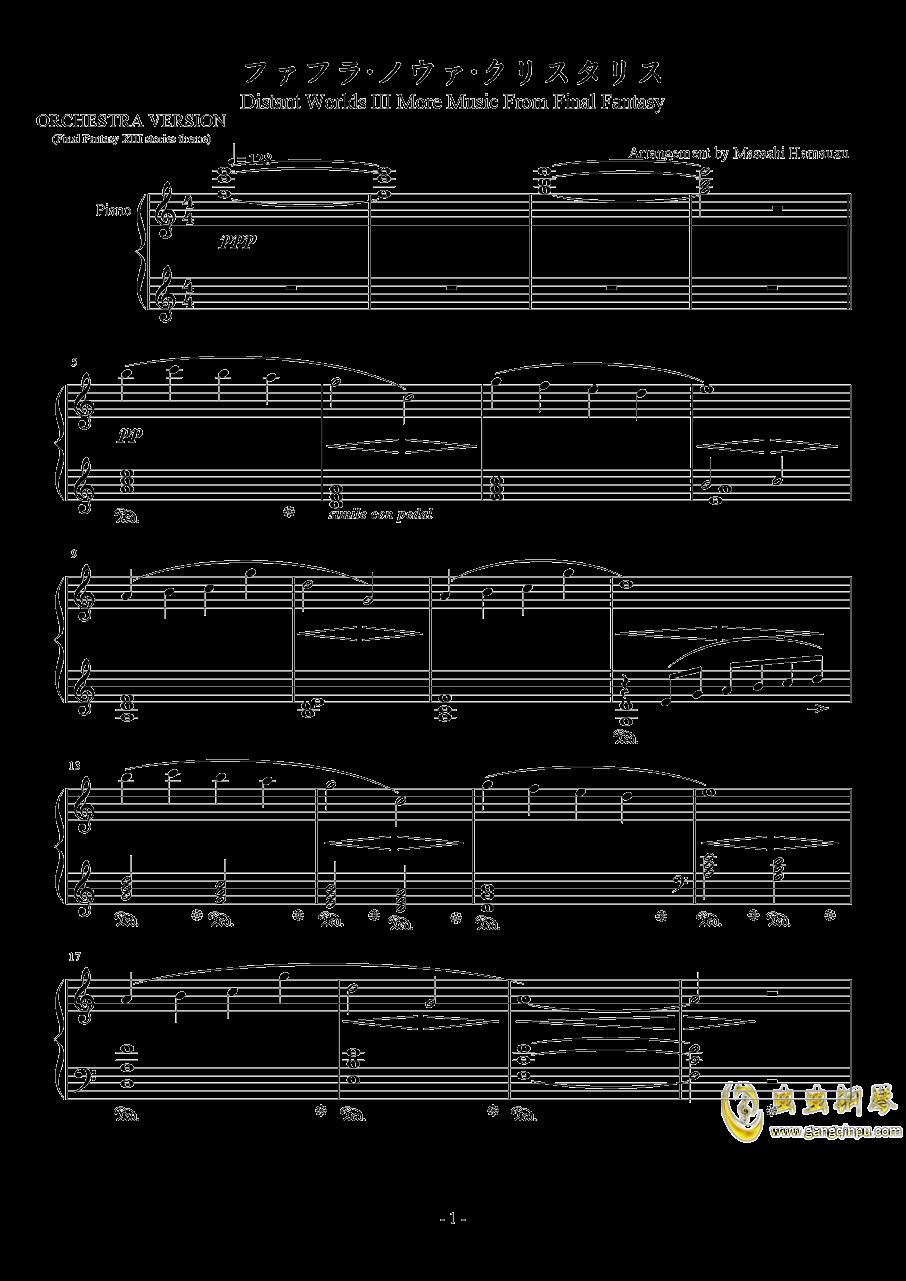 ファフラ ノウァ クリスタリス钢琴谱 第1页