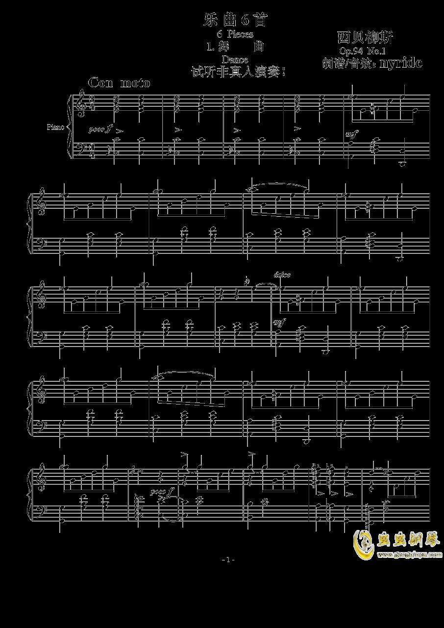 舞曲钢琴谱 第1页