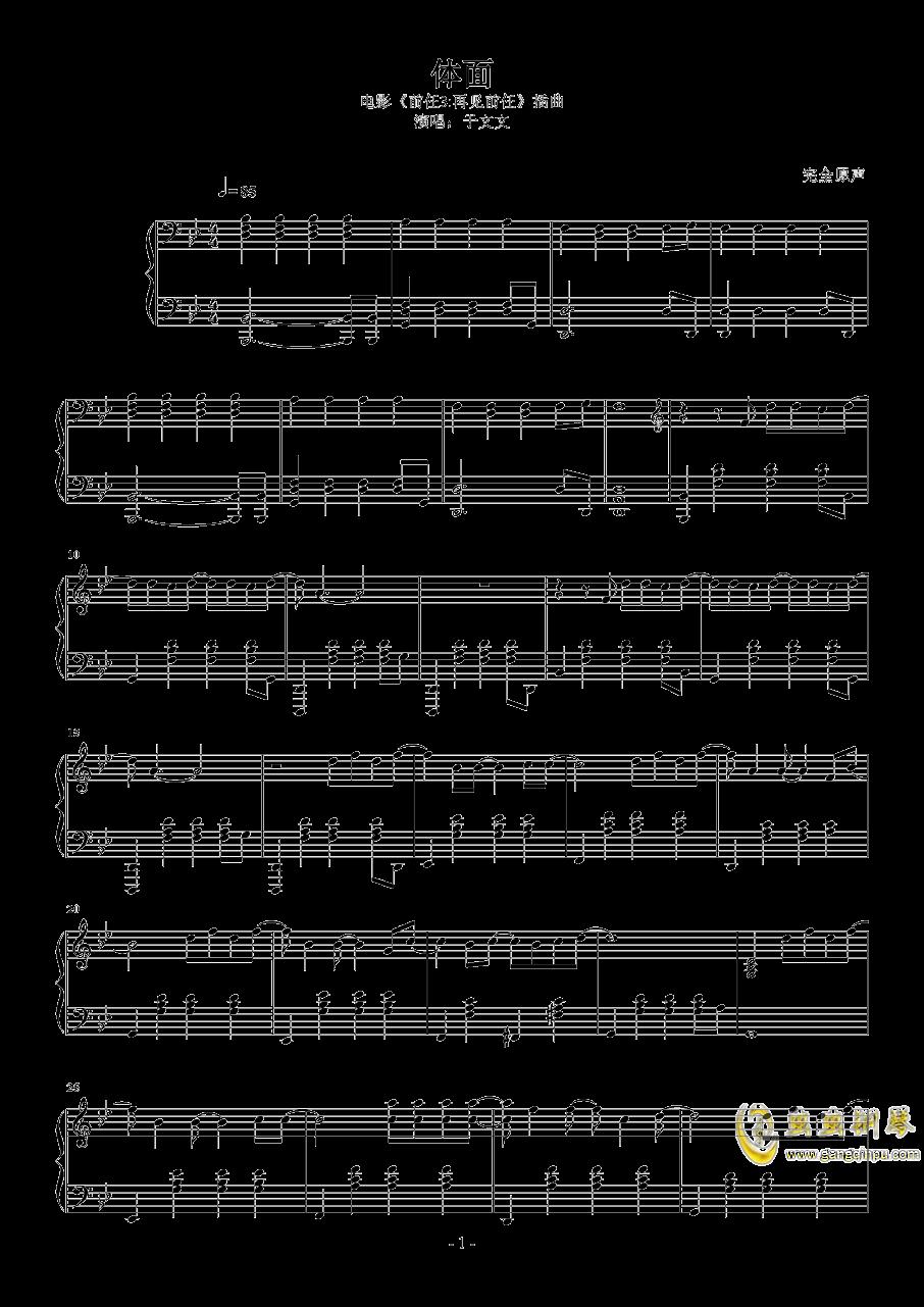 体面钢琴谱 第1页