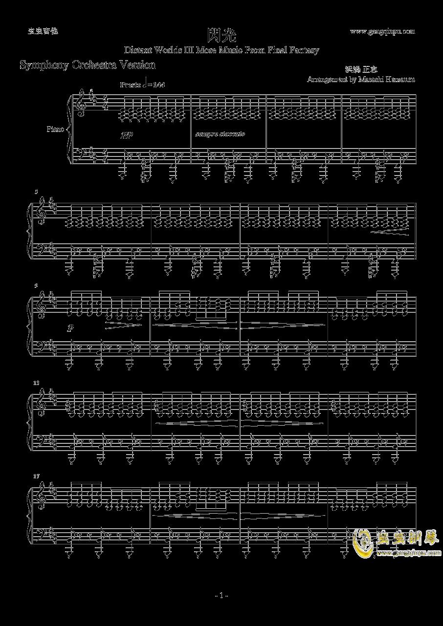 �W光钢琴谱 第1页