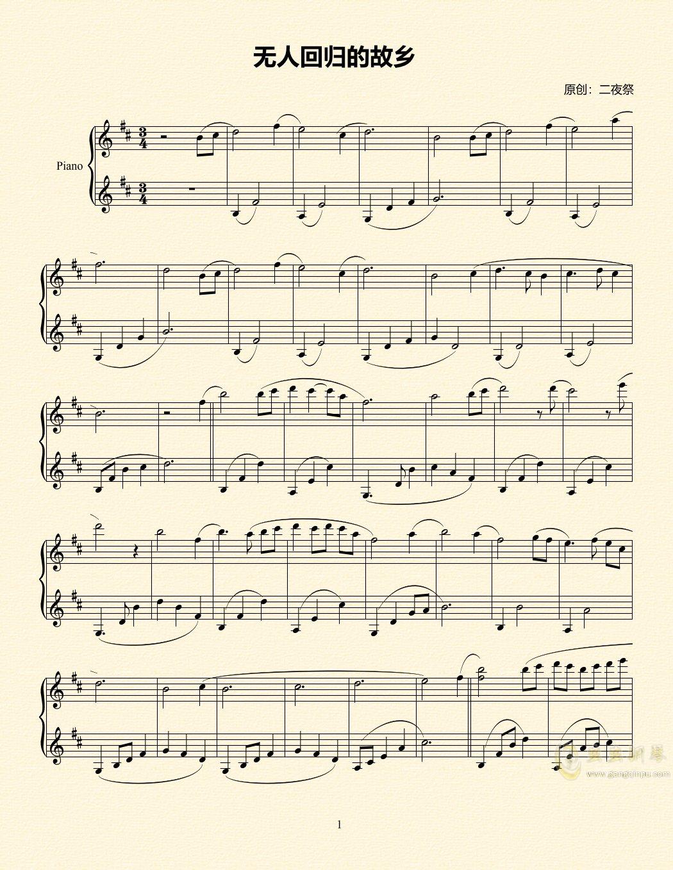 无人回归的故乡钢琴谱 第1页