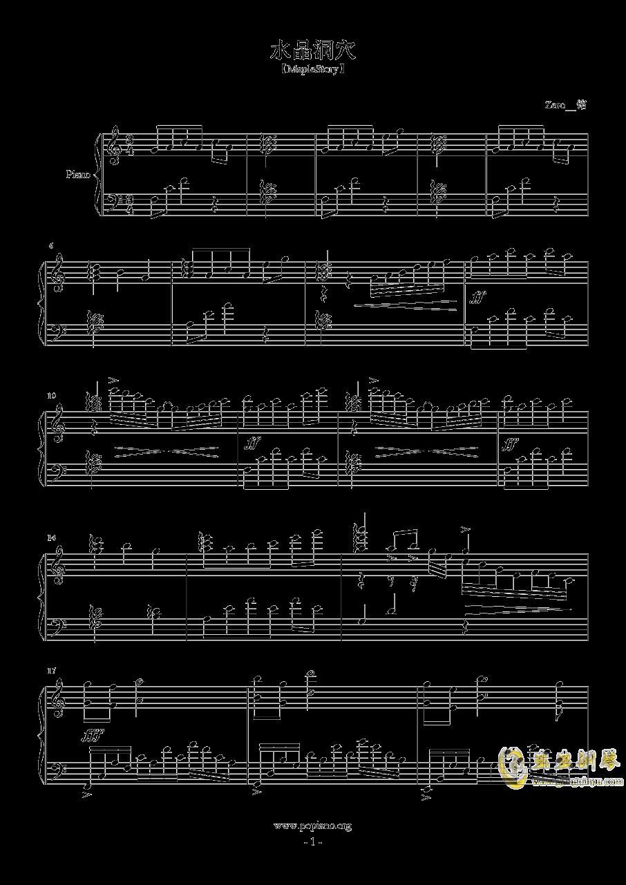 冒险岛钢琴谱 第1页