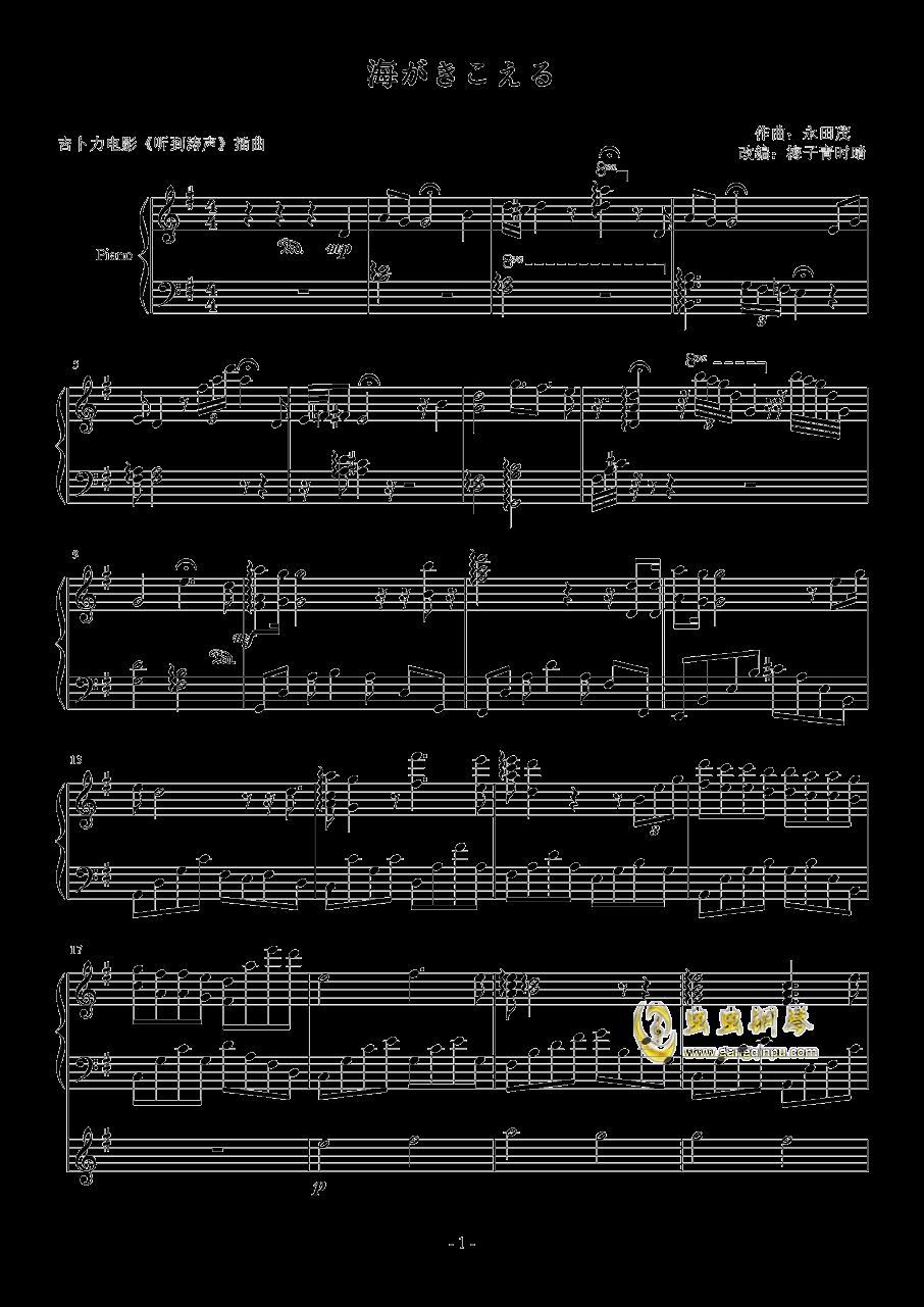 海がきこえる钢琴谱 第1页