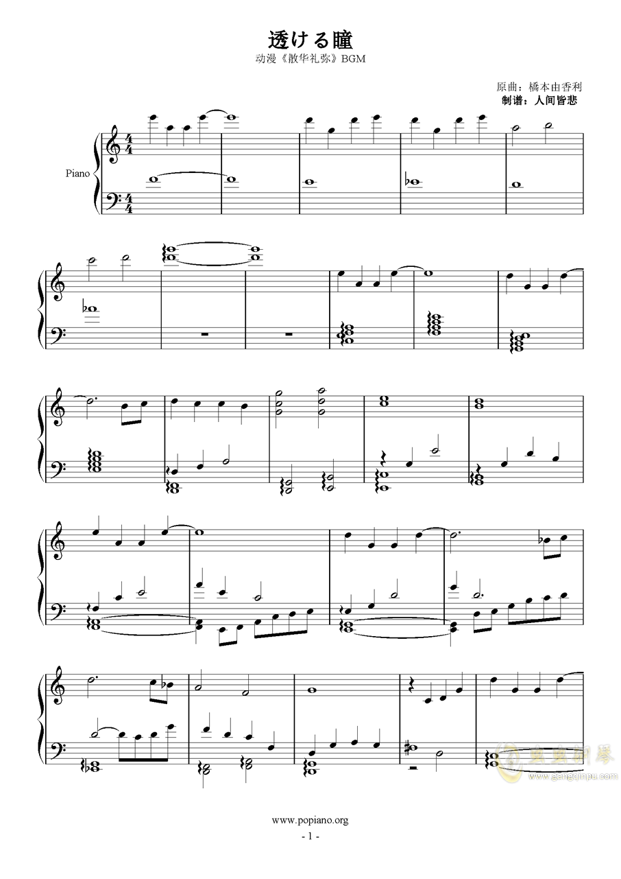 透ける瞳钢琴谱 第1页