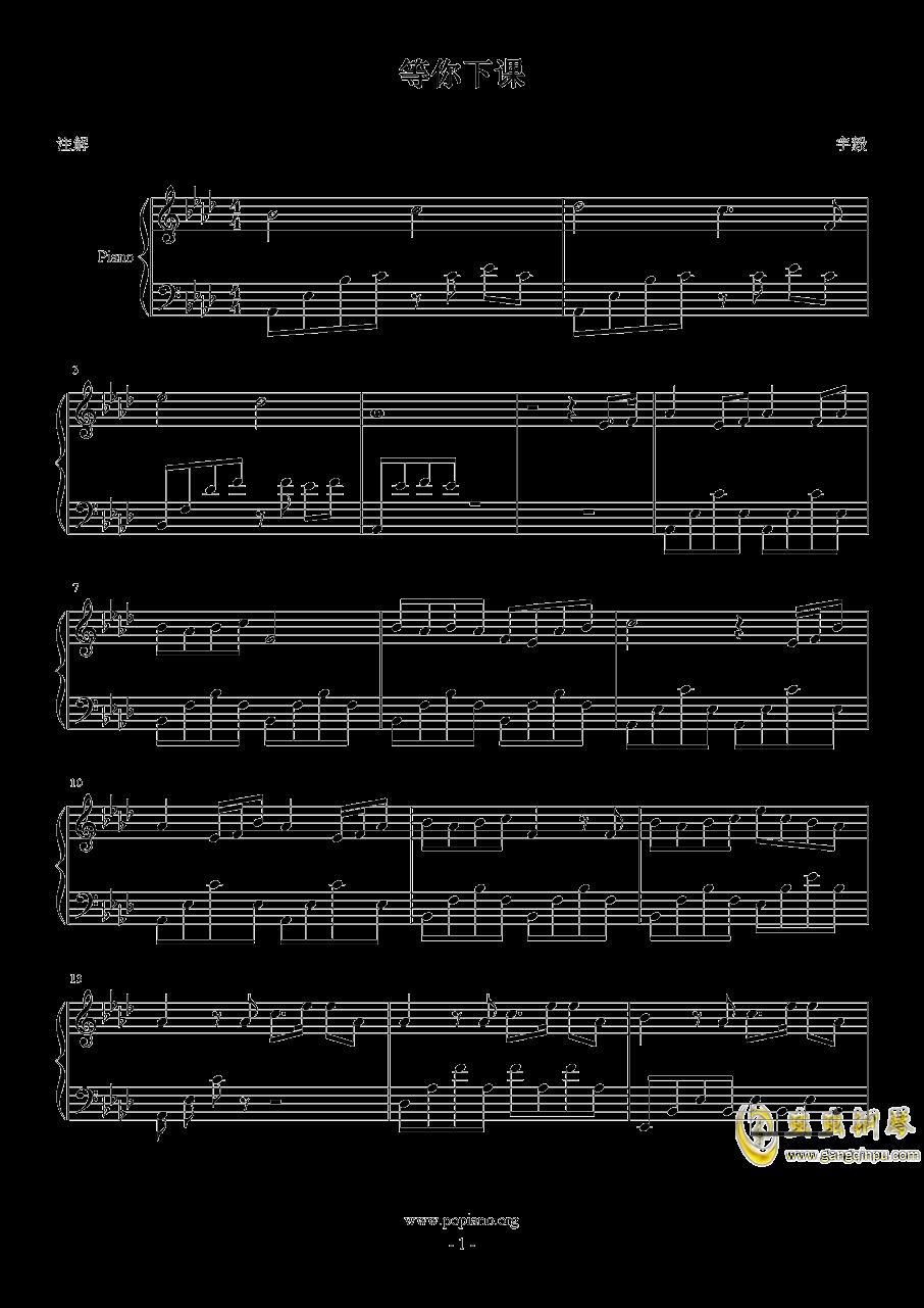 等你下课钢琴谱 第1页