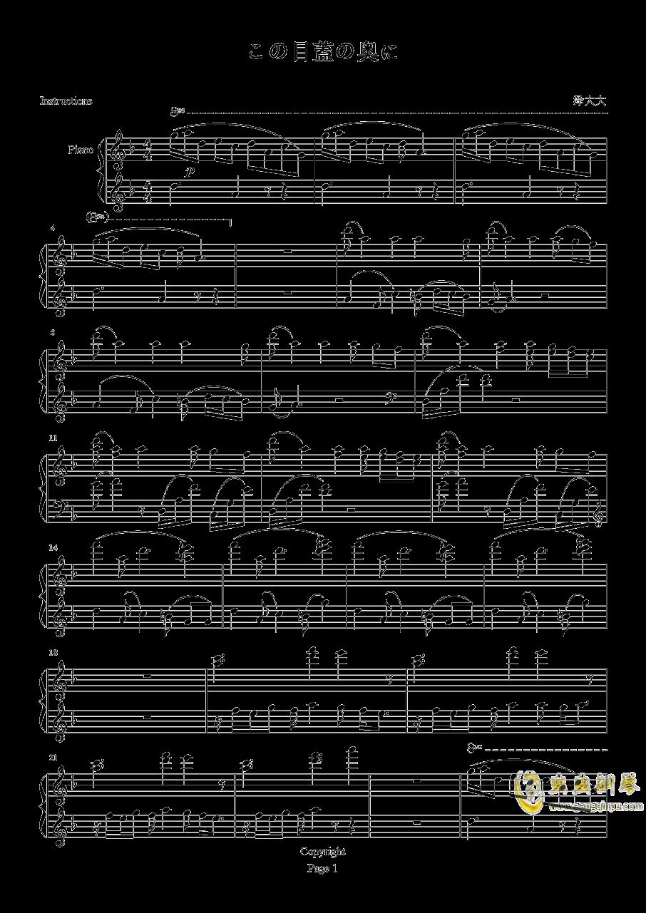 この目�wの奥に钢琴谱 第1页