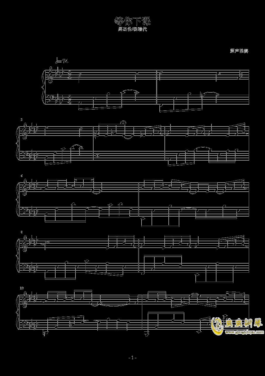 等你下课 原声独奏,等你下课 原声独奏钢琴谱,等你下课 原声独奏