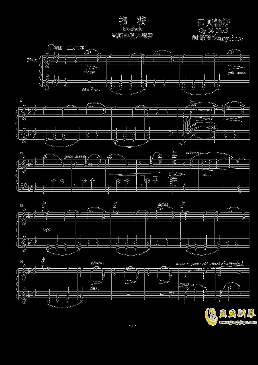 滑稽钢琴谱 第1页