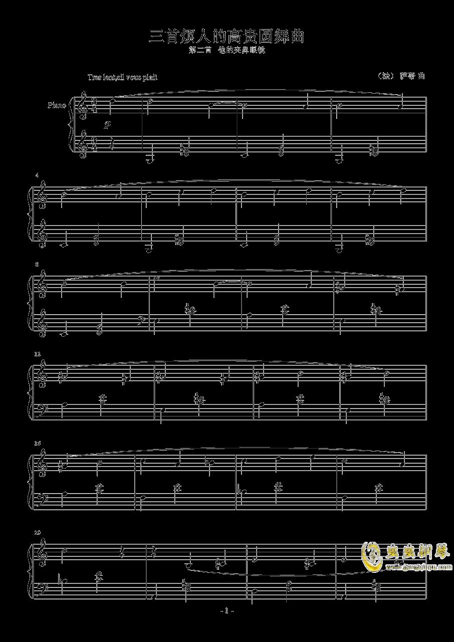 萨蒂钢琴谱 第1页
