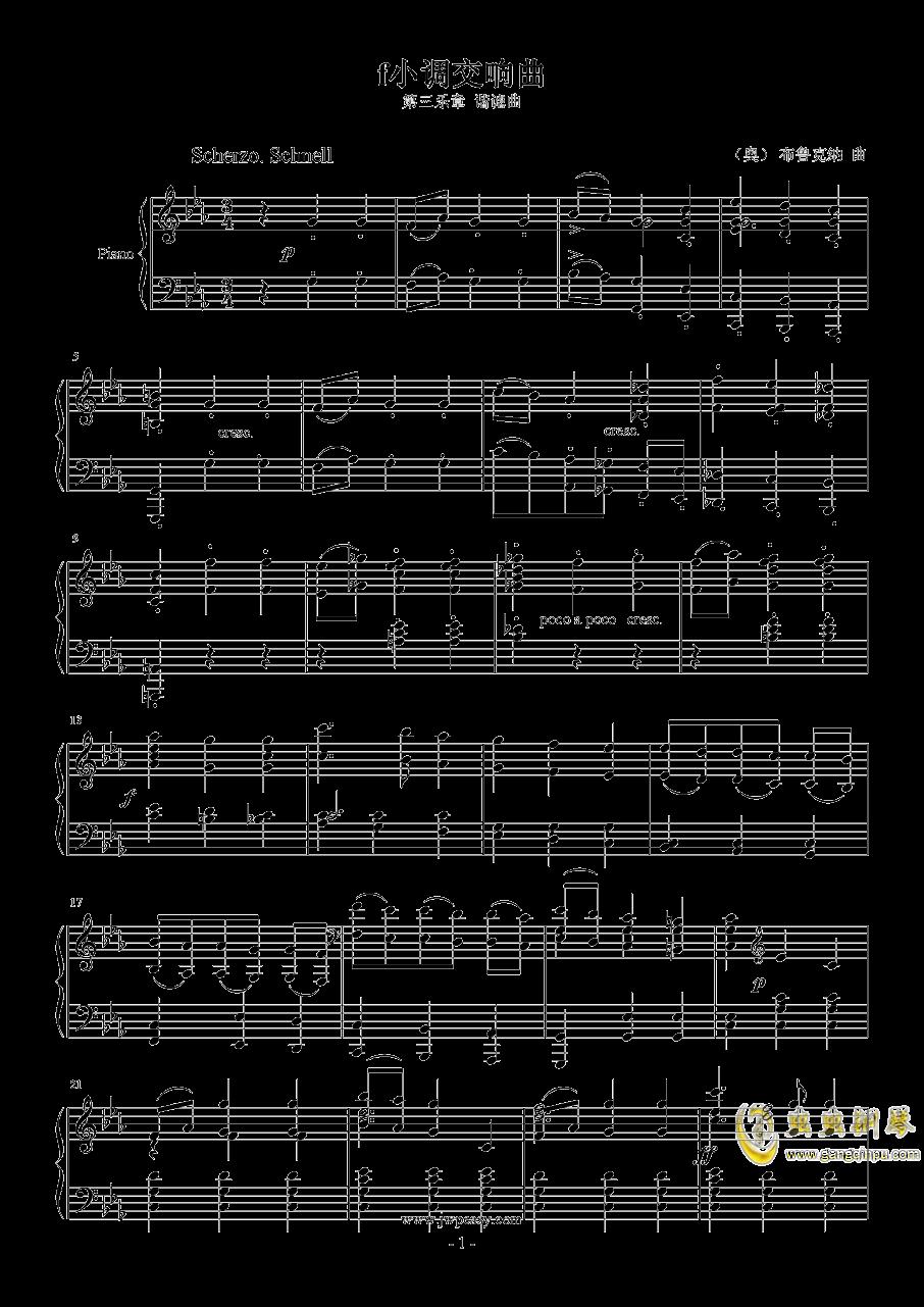 布鲁克纳   f小调交响曲钢琴谱 第1页