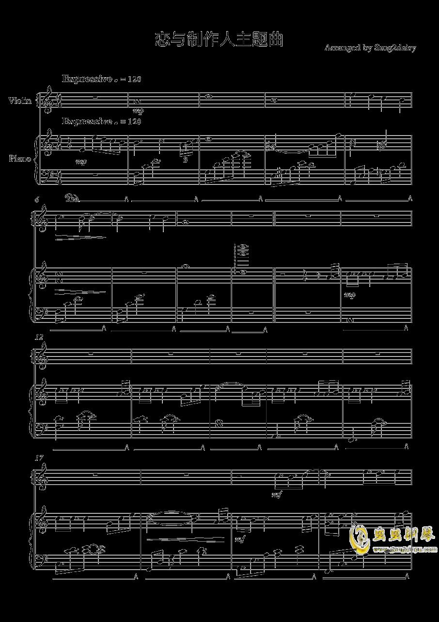 恋与制作人主题曲 钢琴 小提琴合奏 ,恋与制作人主题曲 钢琴 小提琴合