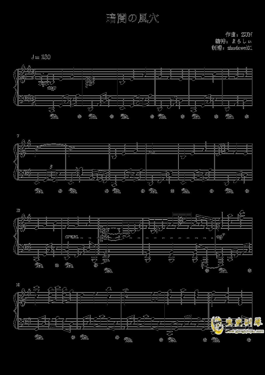 暗�の�L穴钢琴谱 第1页