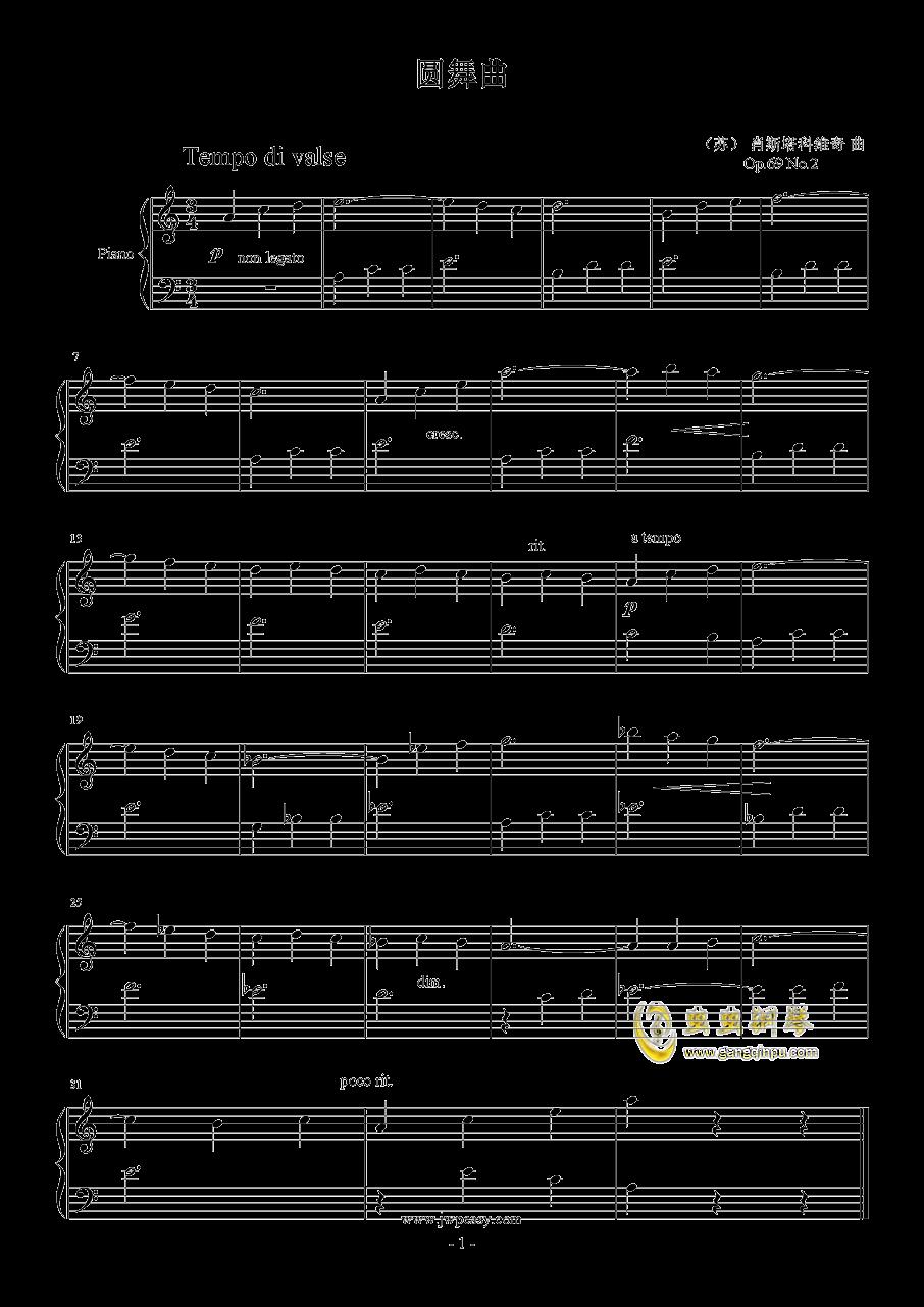 圆舞曲钢琴谱 第1页