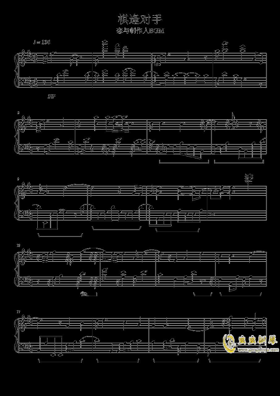 恋与制作人BGM棋逢对手钢琴谱 第1页