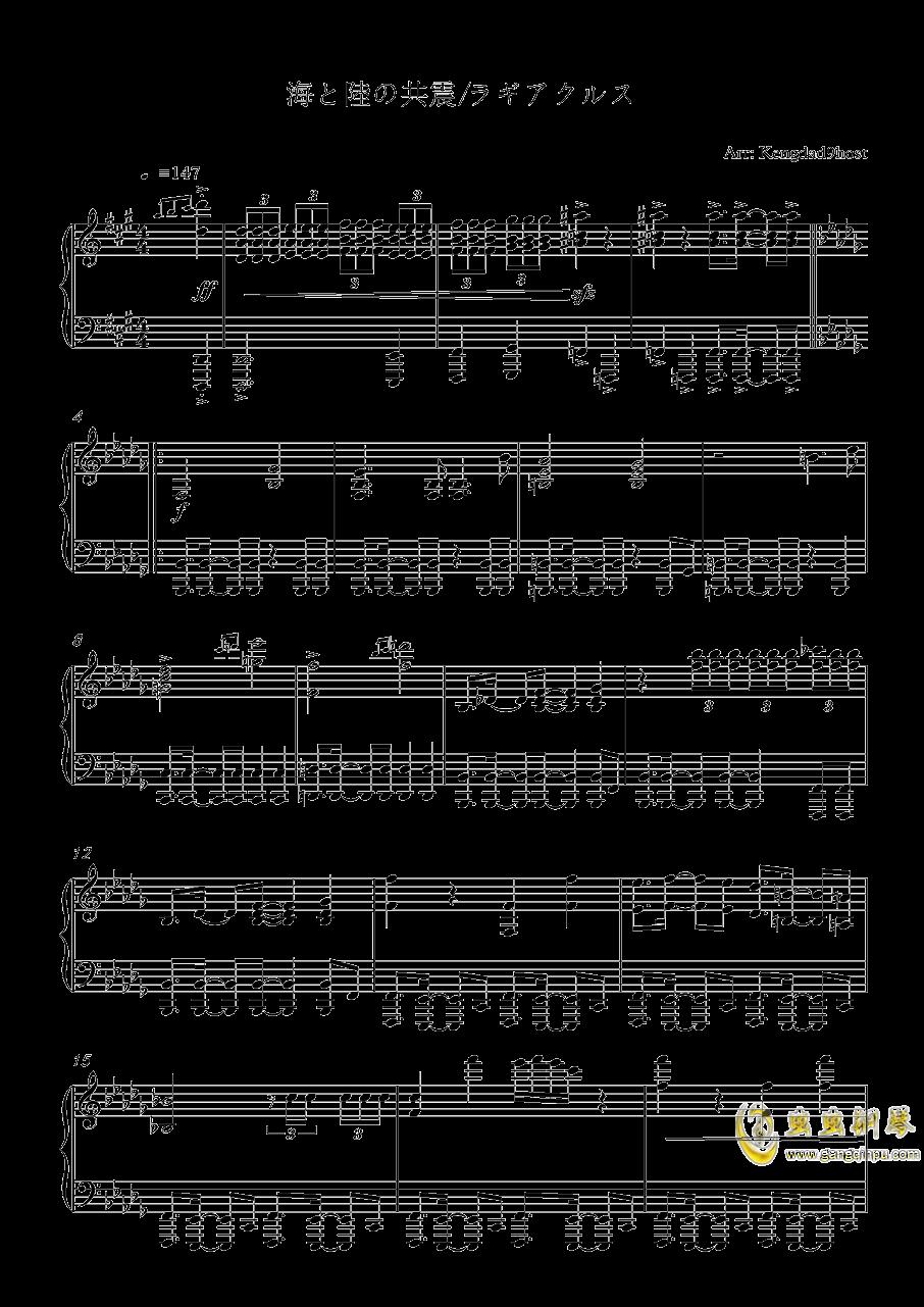 怪物猎人钢琴谱 第1页