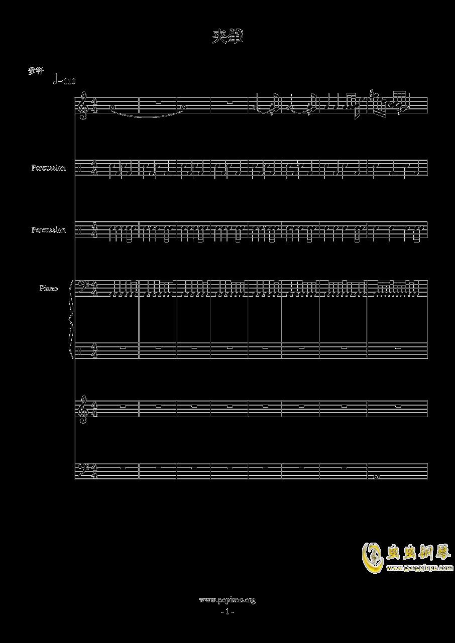 Obelisk钢琴谱 第1页