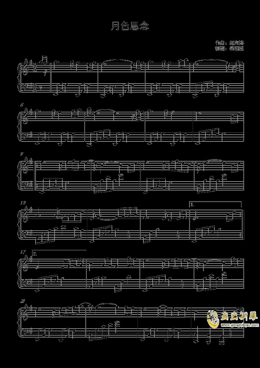 虫虫钢琴 钢琴谱 >> 网友原创 >> 赵海洋 >>月色思念