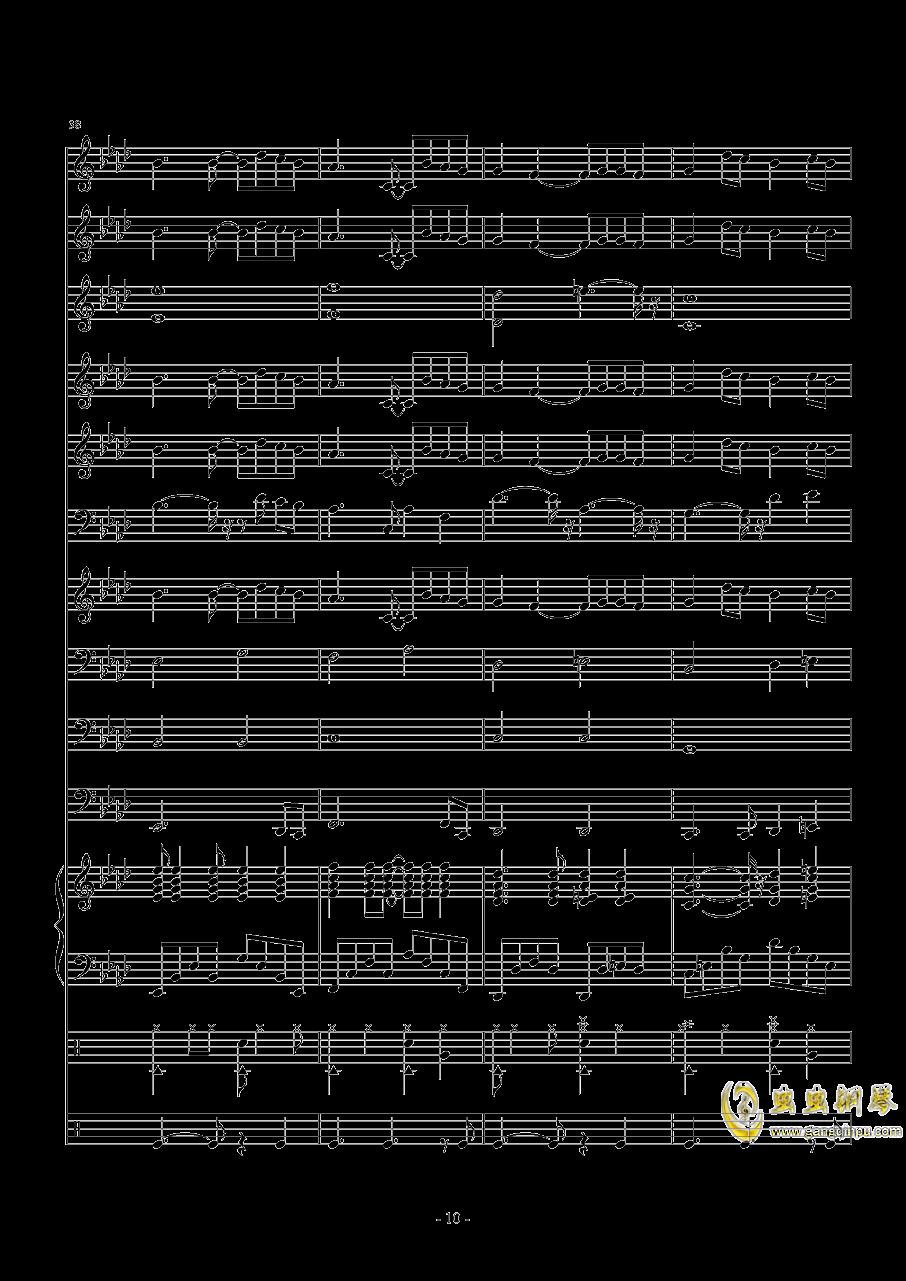 十年钢琴谱 第10页