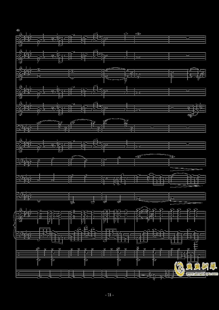 十年钢琴谱 第11页