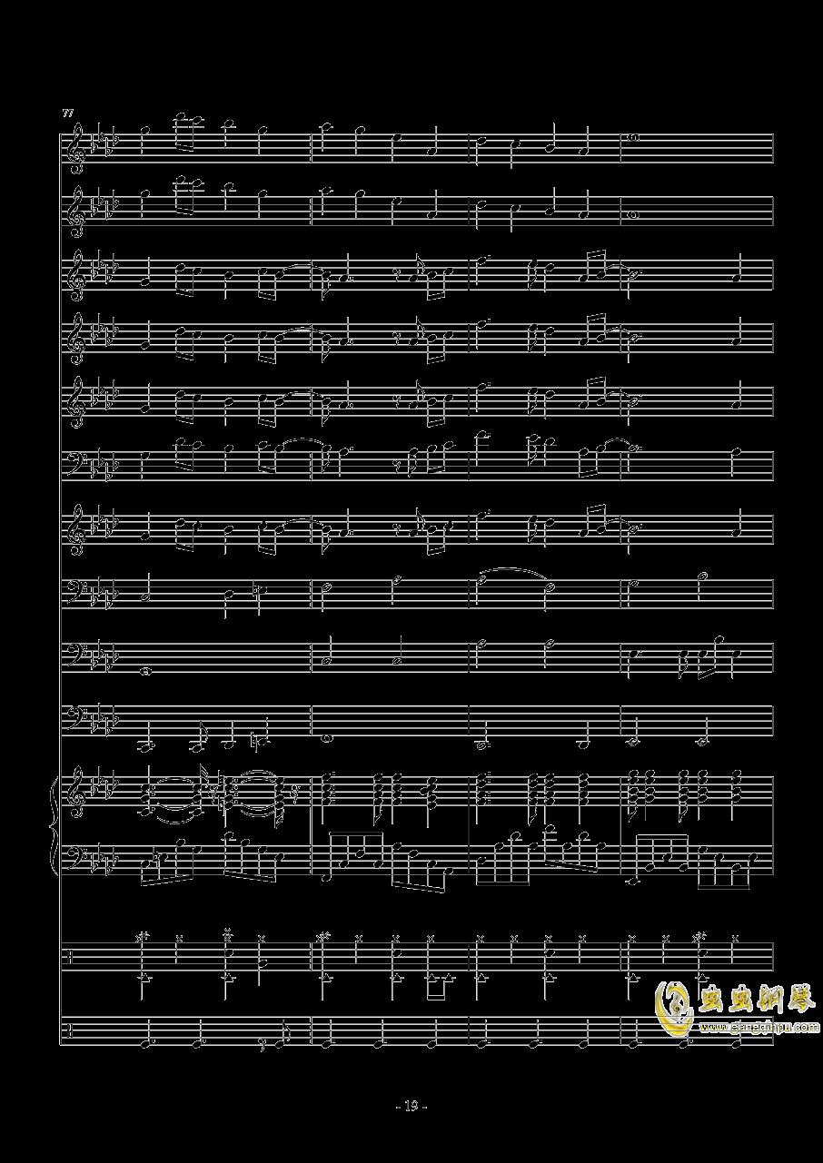 十年钢琴谱 第19页