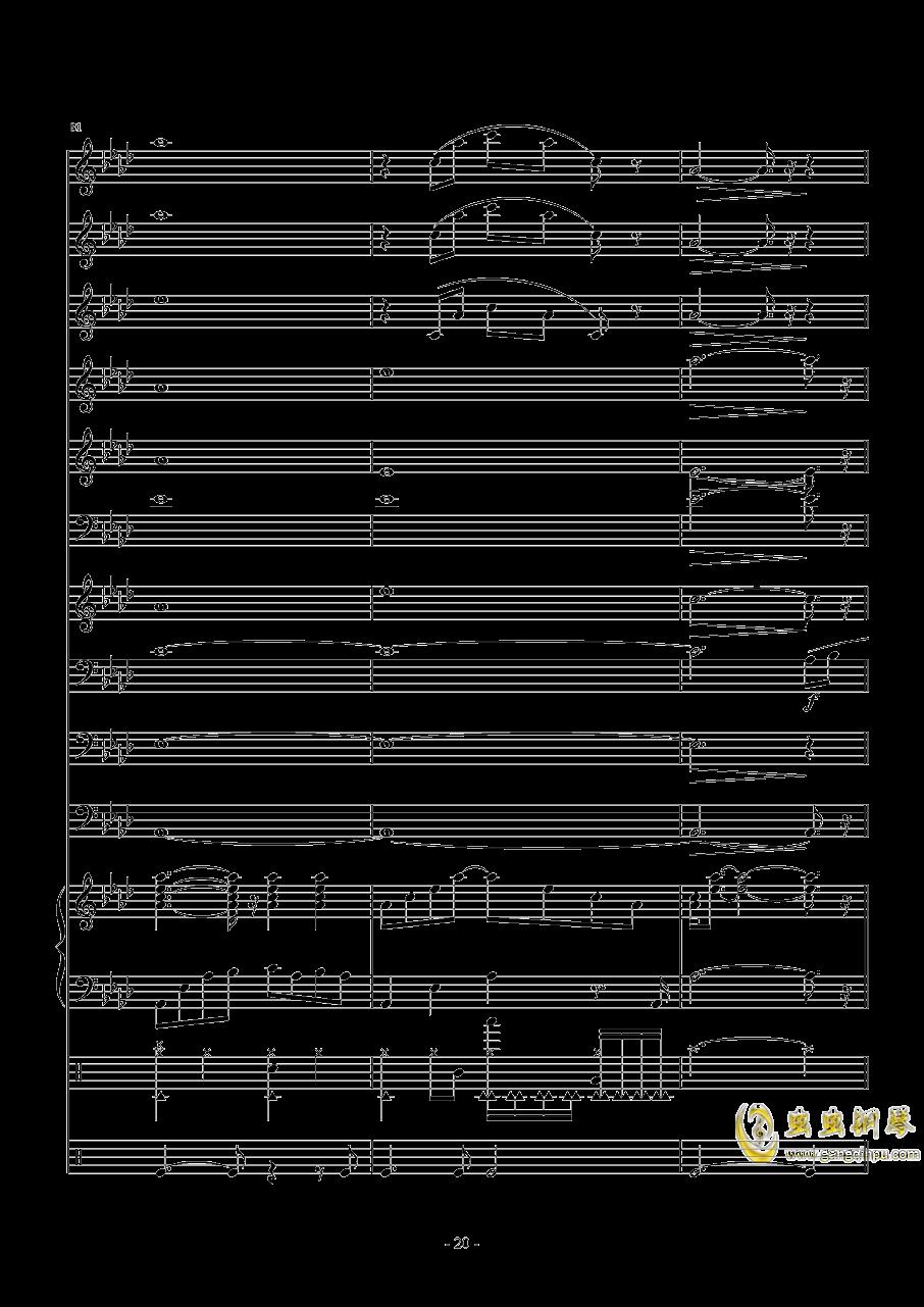 十年钢琴谱 第20页