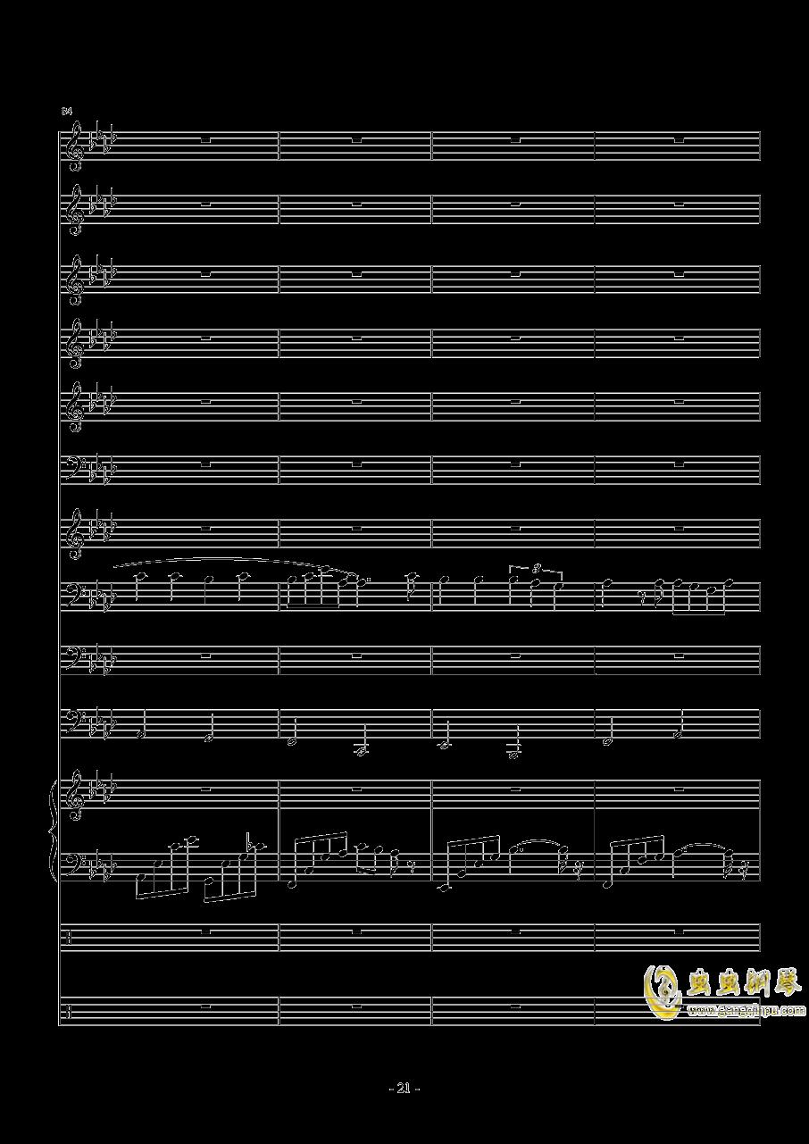 十年钢琴谱 第21页