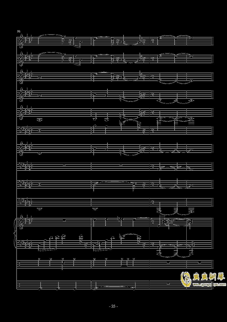 十年钢琴谱 第23页